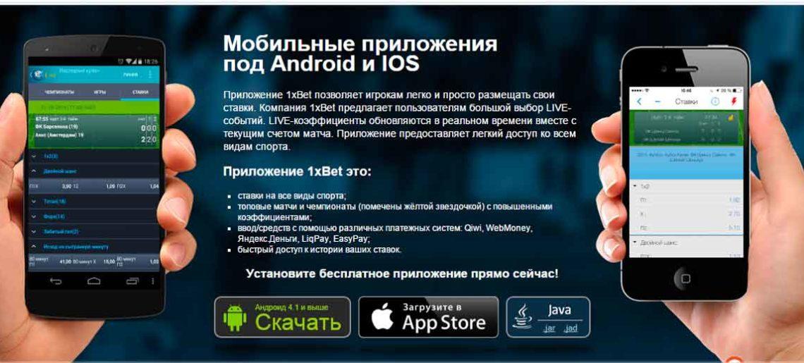 1xBet приложение и его отличие от мобильной версии